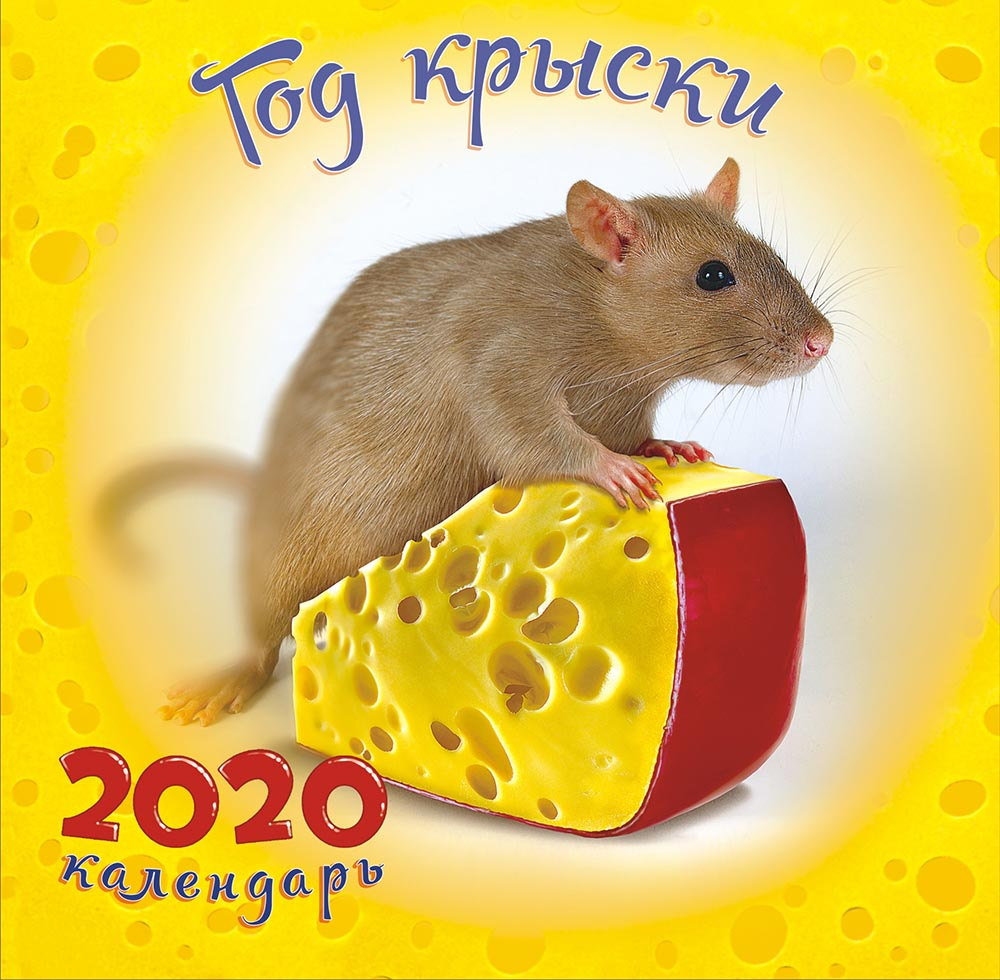 Фото - Календарь перекидной на скрепке большой на 2020 год, Год крысы 300х300 мм БПК-20-001 м 300х300