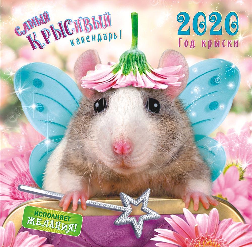 Фото - Календарь перекидной на скрепке большой на 2020 год, Год крысы 300х300 мм БПК-20-002 м 300х300