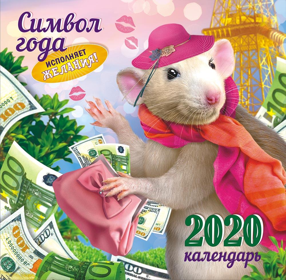 Фото - Календарь перекидной на скрепке большой на 2020 год, Год крысы 300х300 мм БПК-20-003 м 300х300