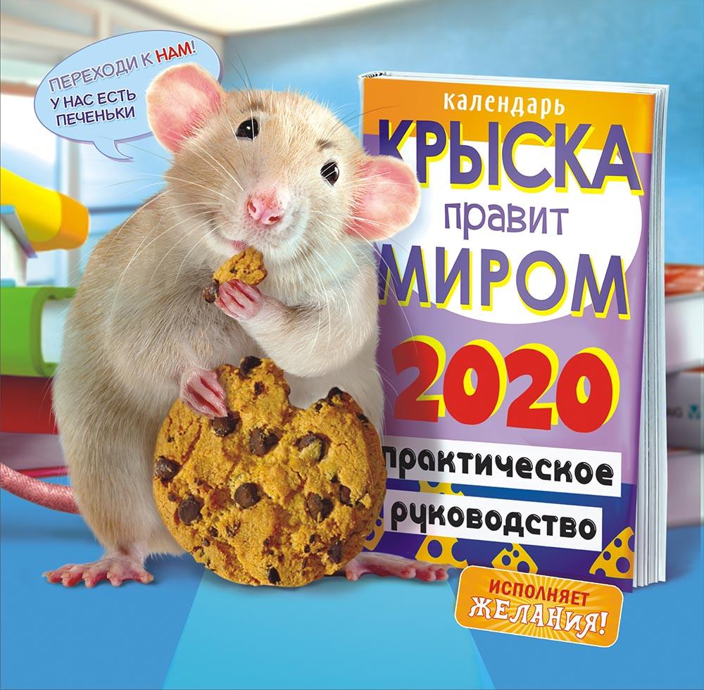 Фото - Календарь перекидной на скрепке большой на 2020 год, Год крысы 300х300 мм БПК-20-004 м 300х300
