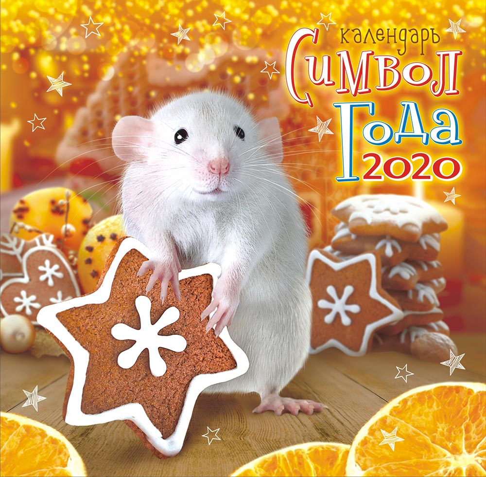 Фото - Календарь перекидной на скрепке большой на 2020 год, Год крысы 300х300 мм БПК-20-005 м 300х300