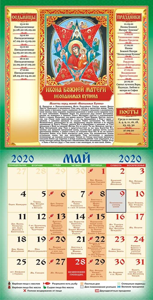Календарь перекидной на скрепке большой на 2020 год, Иконы 300х300 мм БПК-20-009 ЛиС