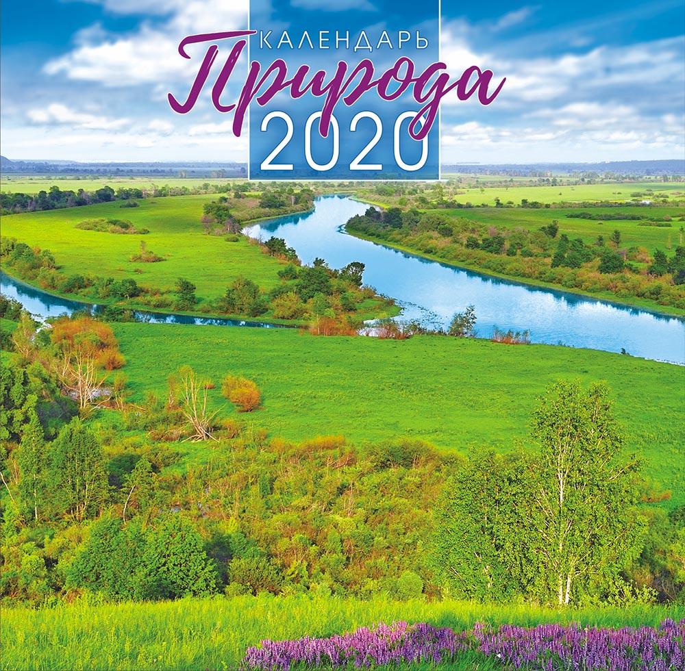 Фото - Календарь перекидной на скрепке большой на 2020 год, Природа 300х300 мм БПК-20-011 м 300х300