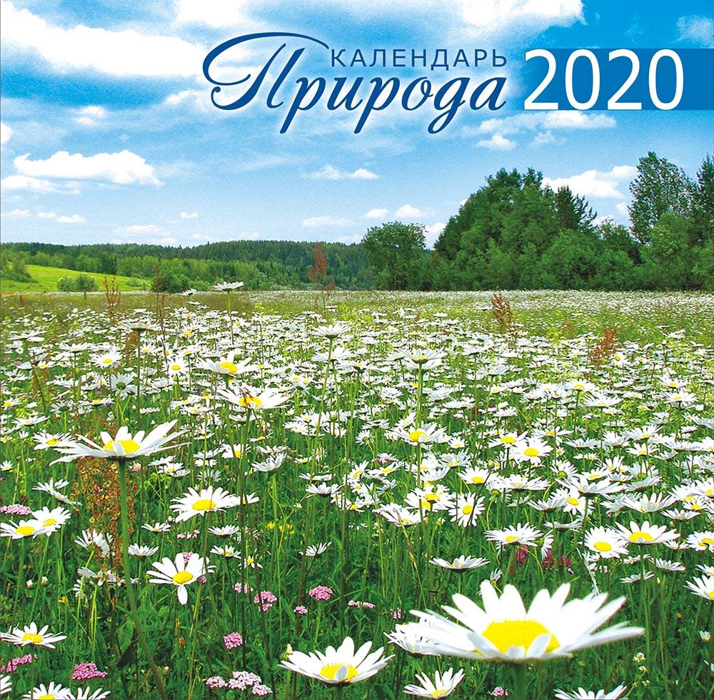 Фото - Календарь перекидной на скрепке большой на 2020 год, Природа 300х300 мм БПК-20-012 м 300х300