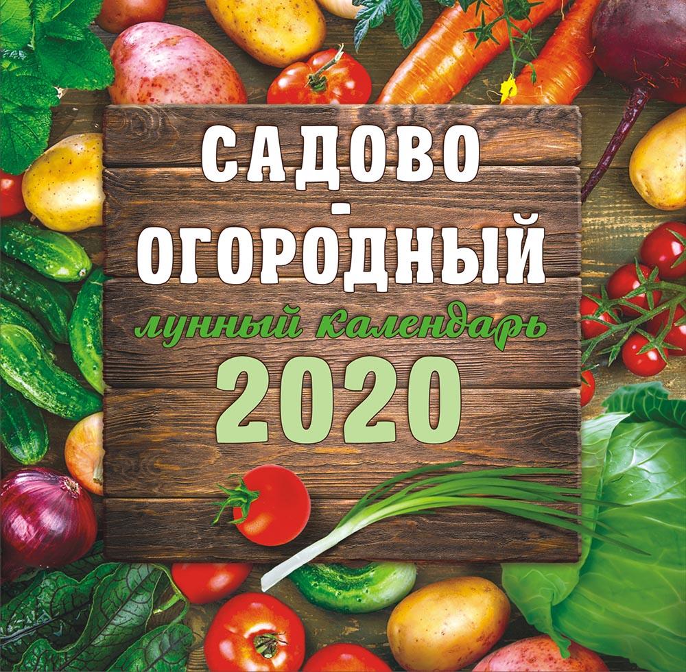 Фото - Календарь перекидной на скрепке большой на 2020 год, Садово-Огородный 300х300 мм БПК-20-014 м 300х300