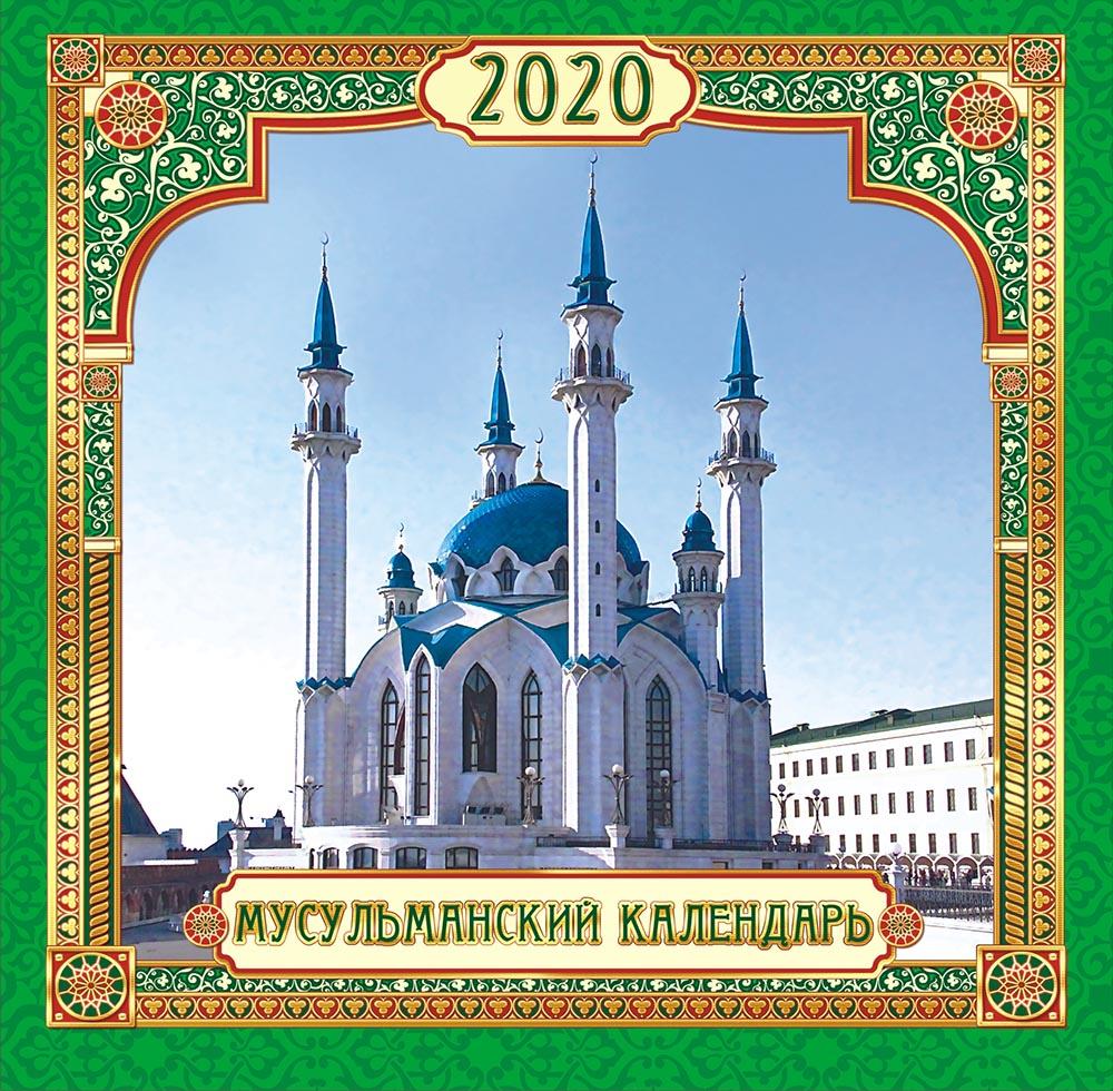 Фото - Календарь перекидной на скрепке большой на 2020 год, Мусульманский 300х300 мм БПК-20-017 м 300х300