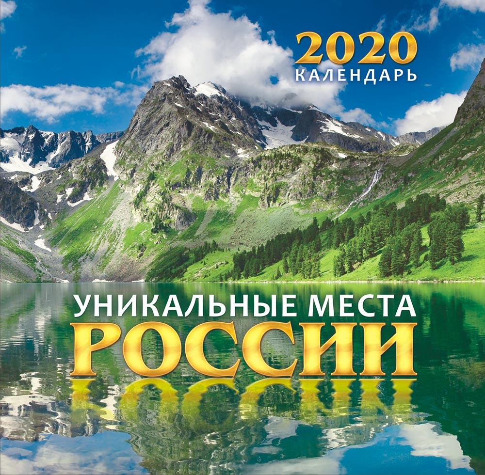 Фото - Календарь перекидной на скрепке большой на 2020 год, Россия 300х300 мм БПК-20-018 м 300х300