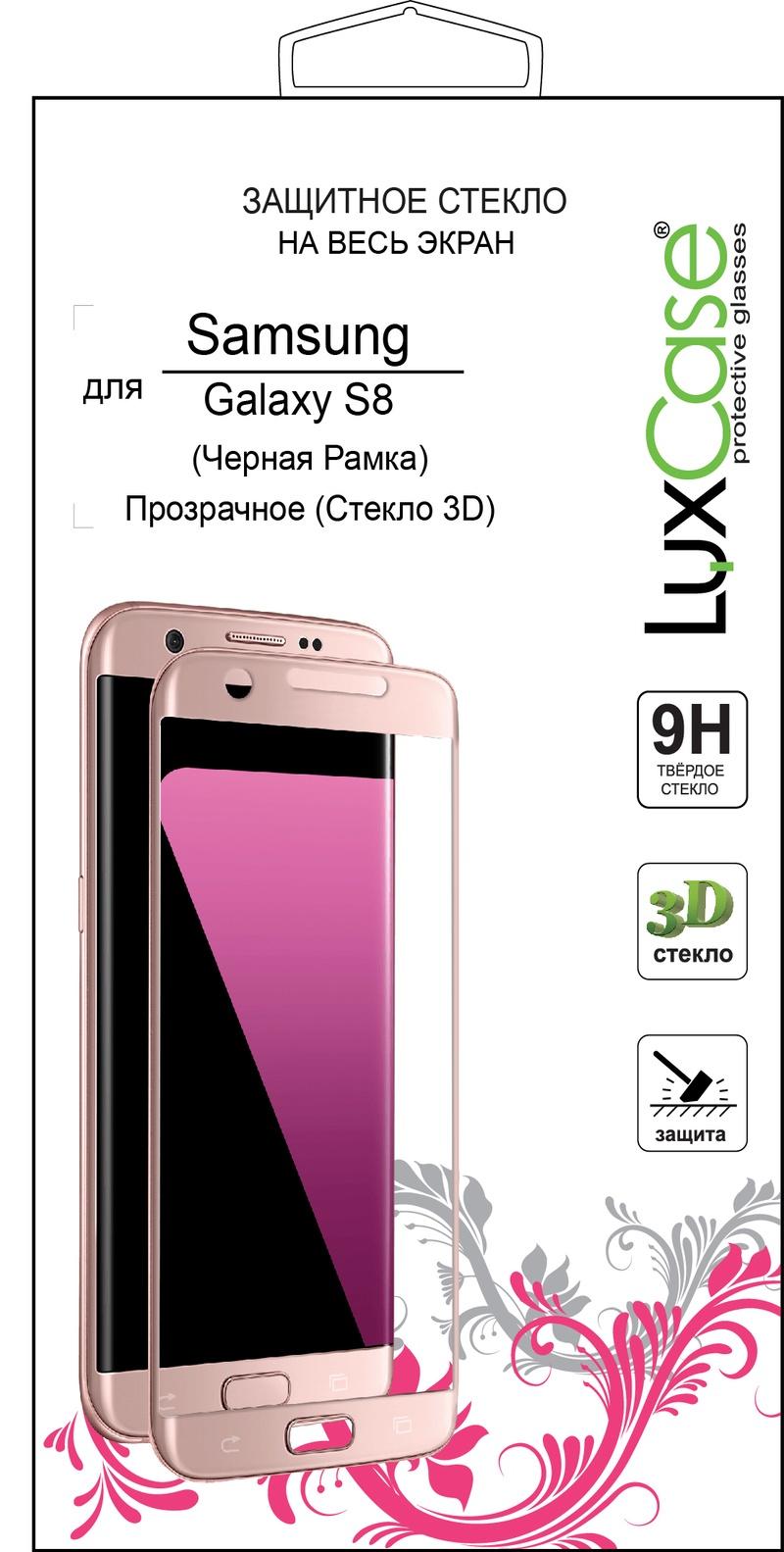 Защитное стекло Samsung Galaxy S8 / 3D / Черный защитное стекло smartbuy sbtg 3d0013 для samsung galaxy s8 3d 0 33 мм полное покрытие экрана с рамкой черный