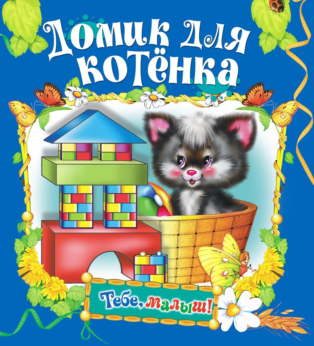 Михайлов А.. Домик для котенка 0x0