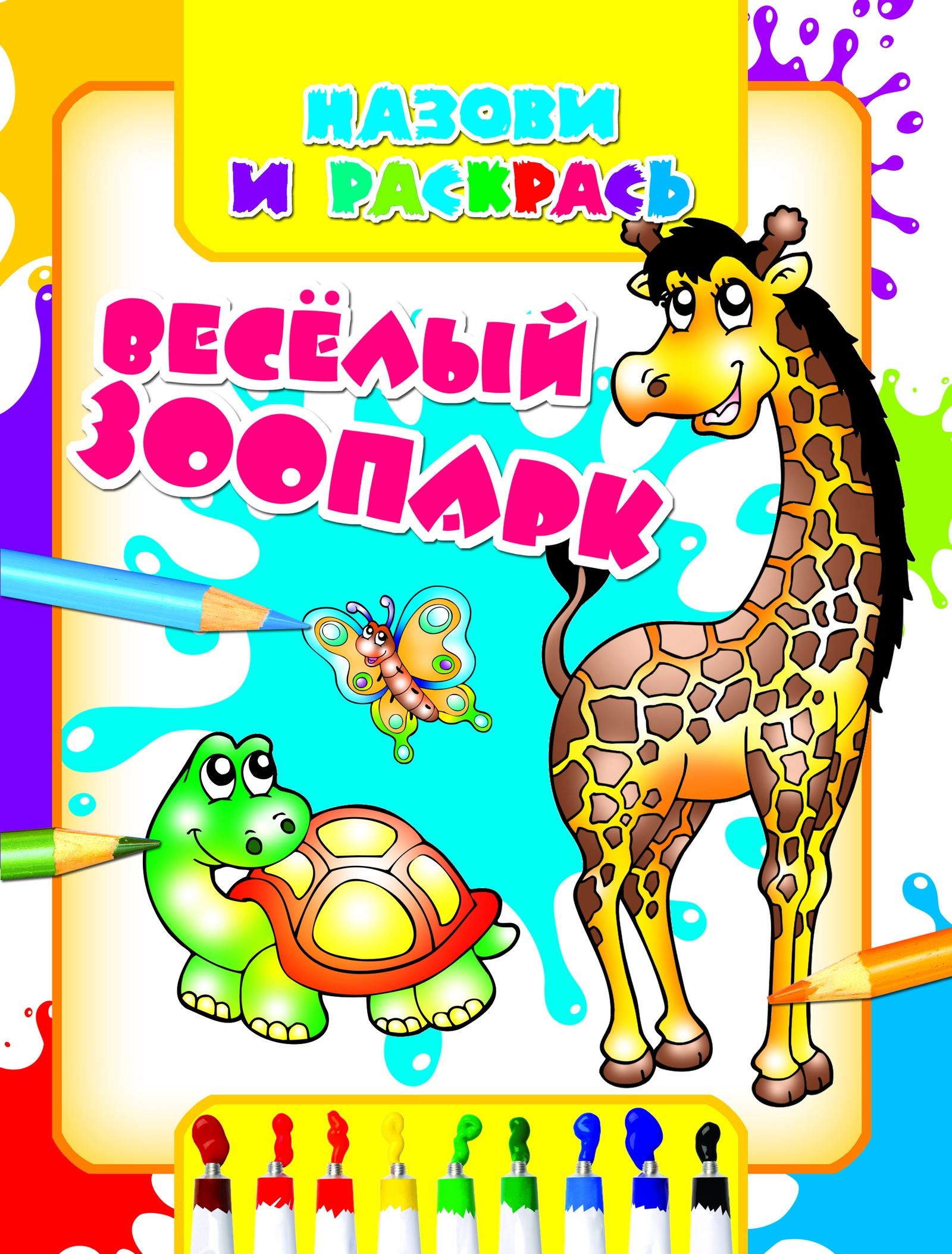 без автора Весёлый зоопарк конструктор thinkertoy весёлый зоопарк 72 детали
