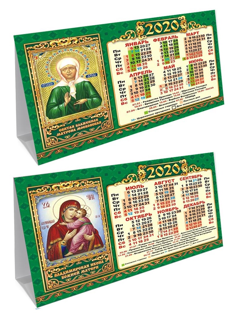 Календарь (домик складной) Иконы на 2020 год, 188х130мм КДС-20-010