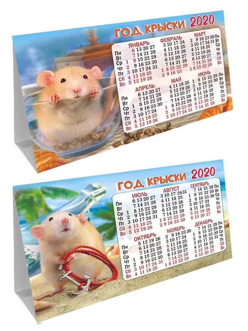 Календарь (домик складной) Год крысы на 2020 год, 188х130мм КДС-20-006