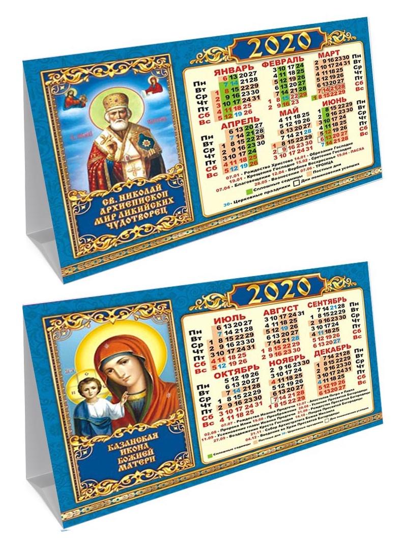 Календарь (домик складной) Иконы на 2020 год, 188х130мм КДС-20-009
