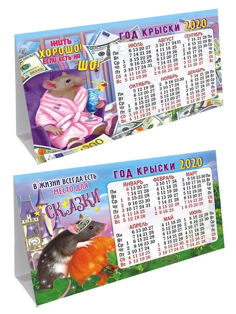 Календарь (домик складной) Год крысы на 2020 год, 188х130мм КДС-20-001