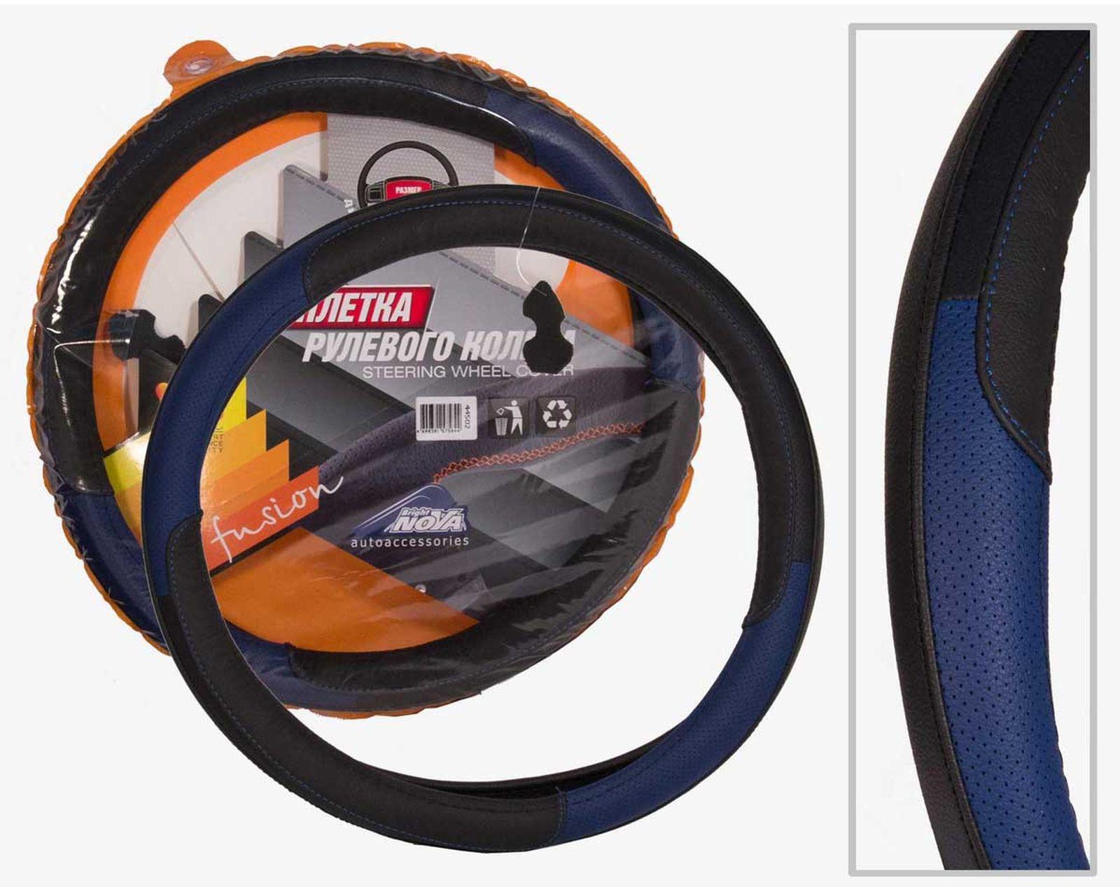 Оплетка для руля Nova Bright-fusion, перфорированная, размер M, черный, синий