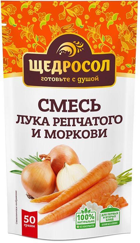 Смесь лука репчатого и моркови 50г в ДОЙ-паке, Щедросол цена и фото