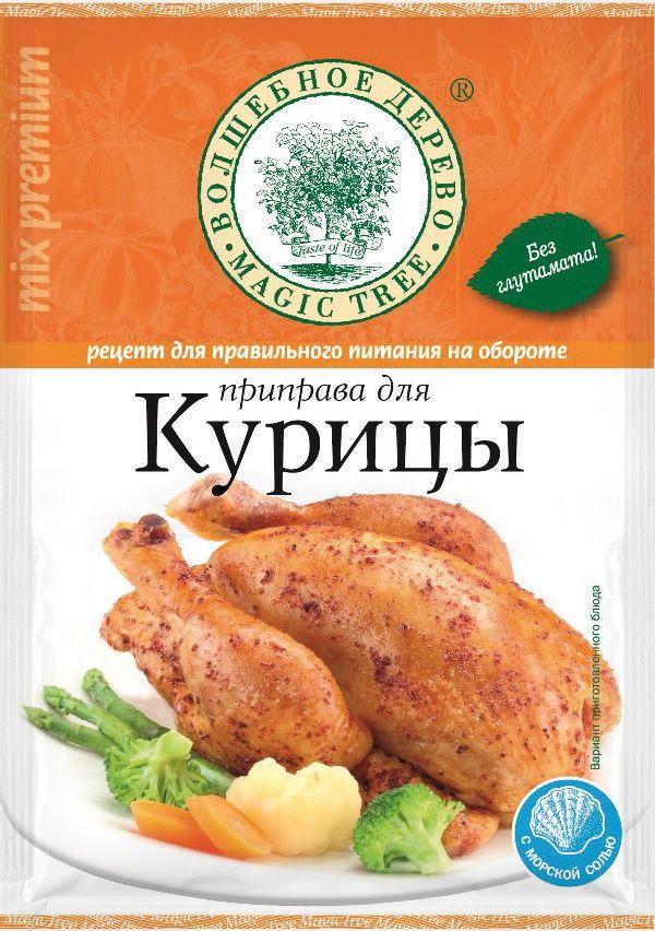 Приправа для курицы с морской солью, Волшебное дерево приправа для рыбы волшебное дерево лимонная 55 г