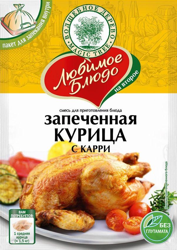 Смесь для приготовления блюда Запеченная курица с карри 35г с пакетом, Любимое блюдо, Волшебное дерево printio любимое женское блюдо