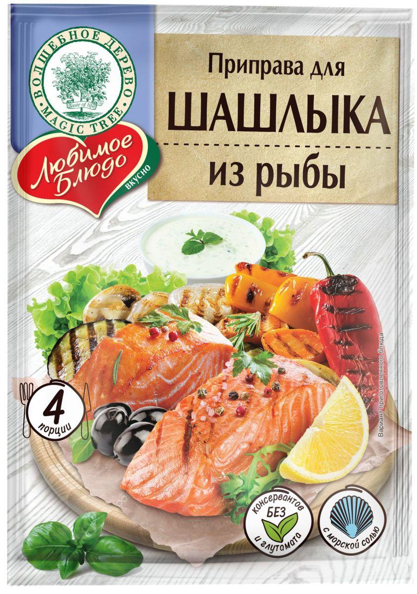 Приправа для шашлыка из рыбы 30г Любимое блюдо, Волшебное дерево