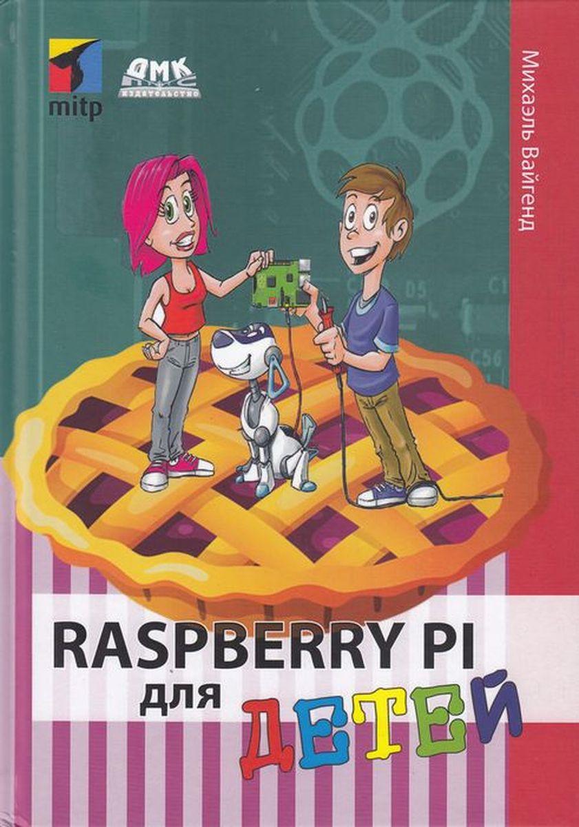 Михаэль Вайгенд Raspberry PI для детей