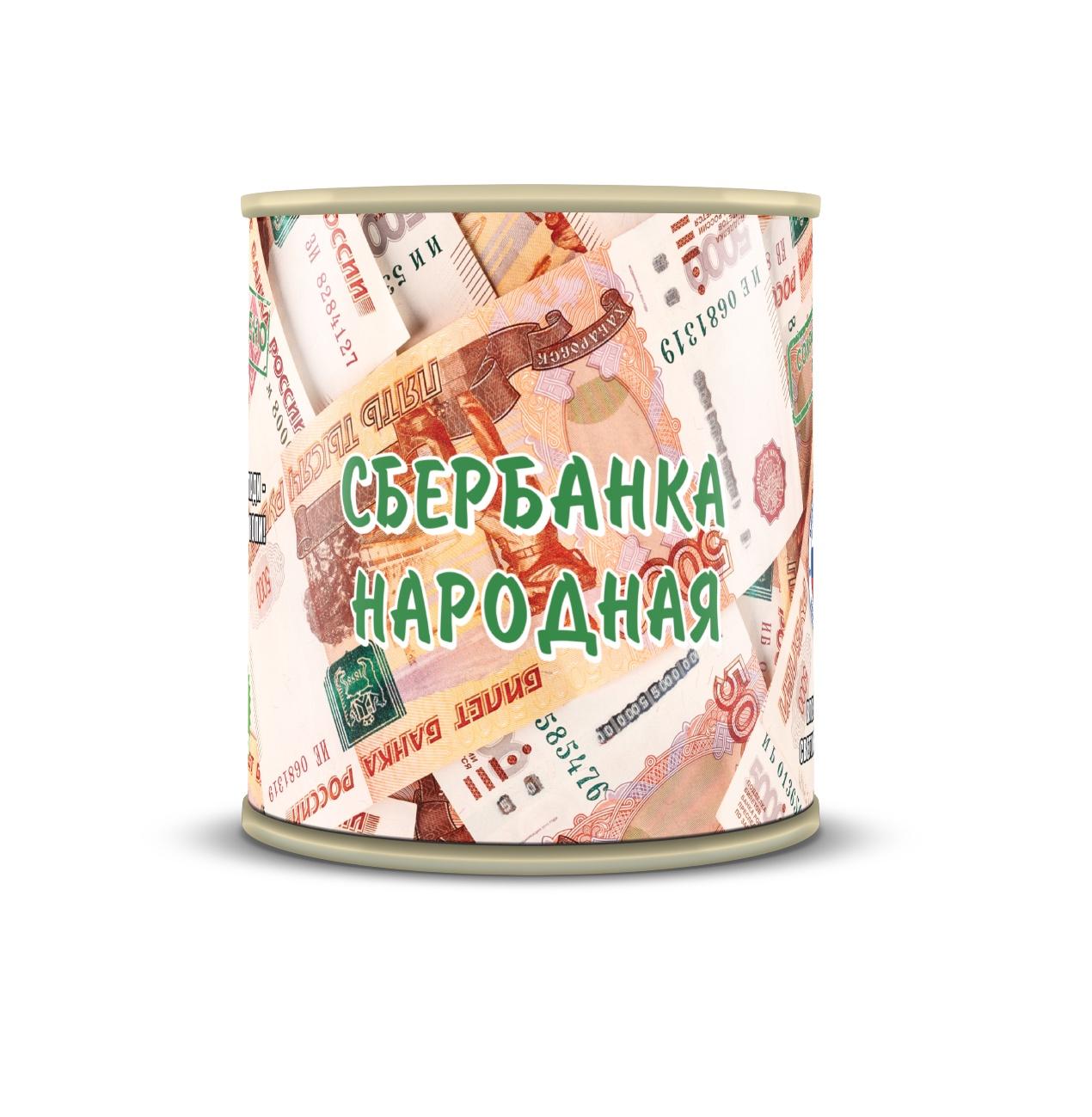 Копилка Сбербанка народная телефон горячей линии сбербанка