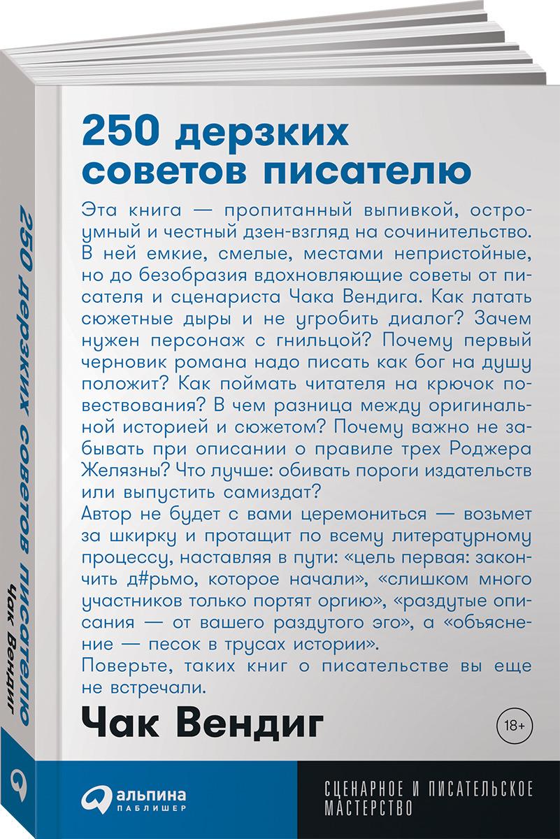 250 дерзких советов писателю (покет), Чак Вендиг
