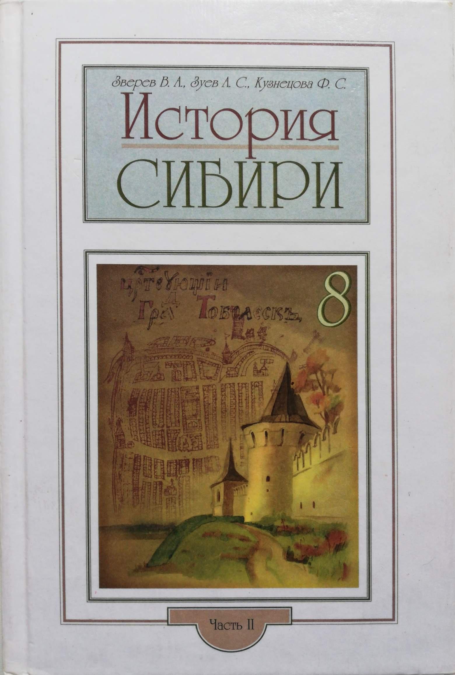 Зверев В, Зуев А., Кузнецова История Сибири.Учебное пособие для 8 класса