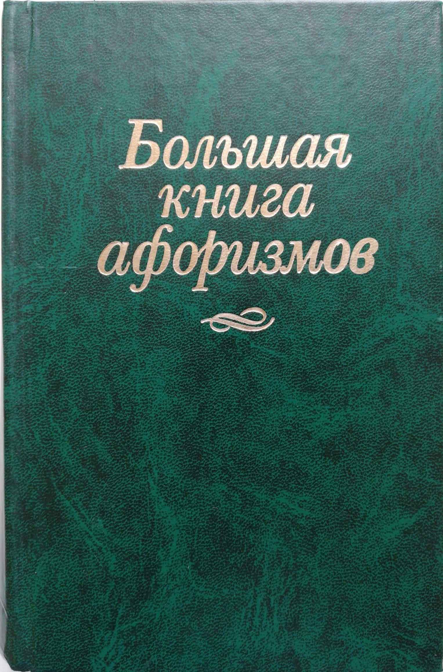 Константин Душенко Большая книга афоризмов