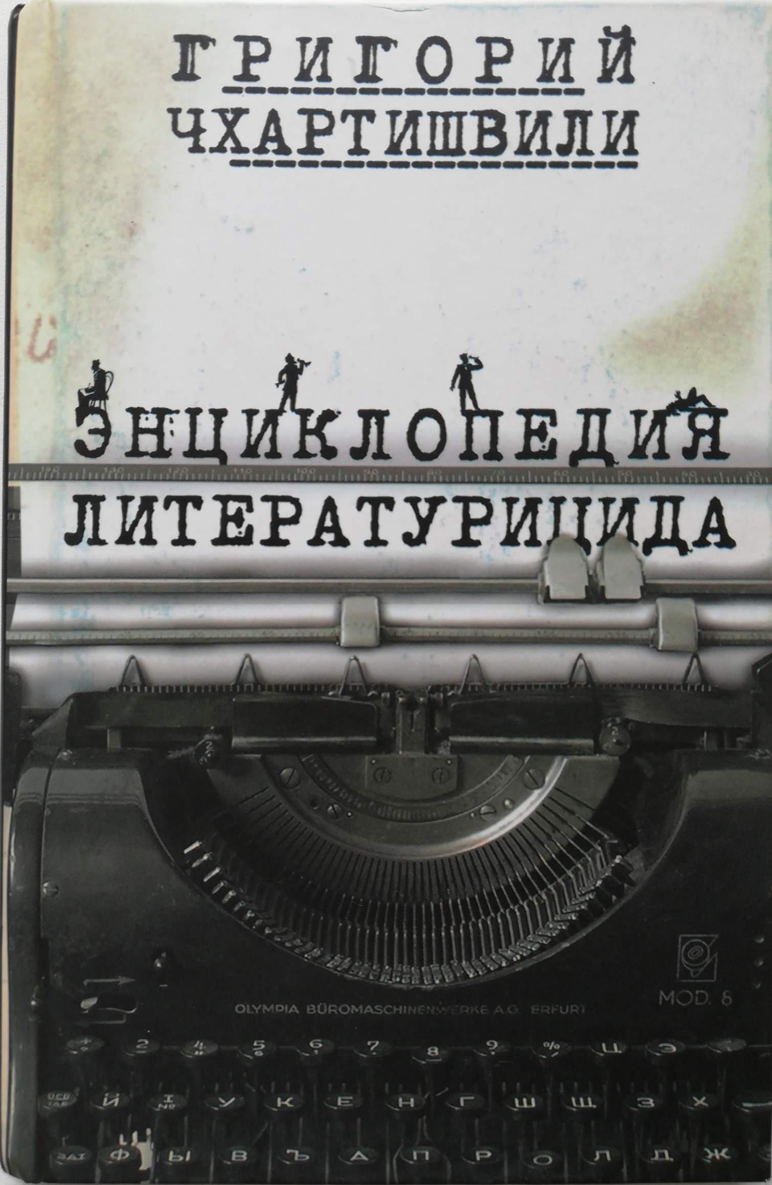 Григорий Чхартишвили Энциклопедия литературицида