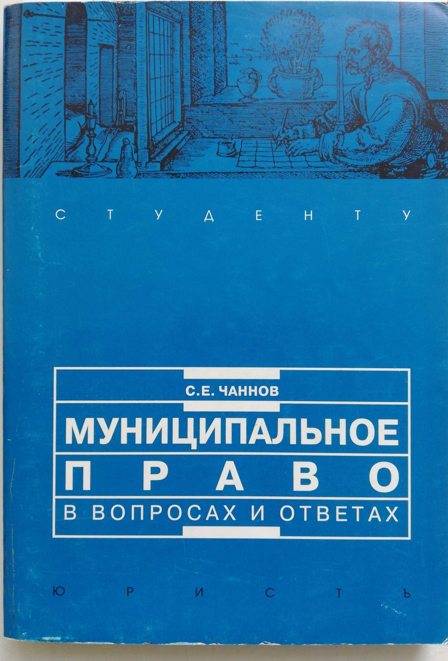 Чаннов Сергей Евгеньевич Муниципальное право в вопросах и ответах