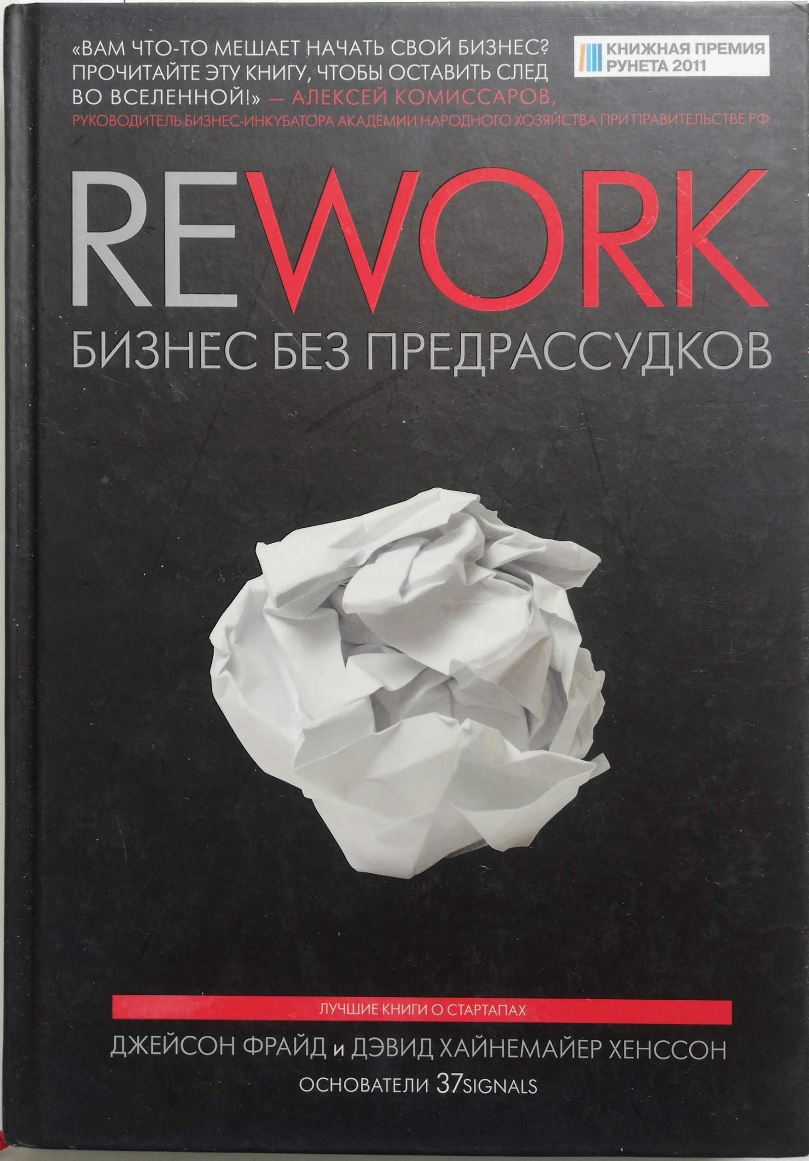 Фрайд Джейсон, Хенссон Дэвид Хайнемайер Rework. Бизнес без предрассудков