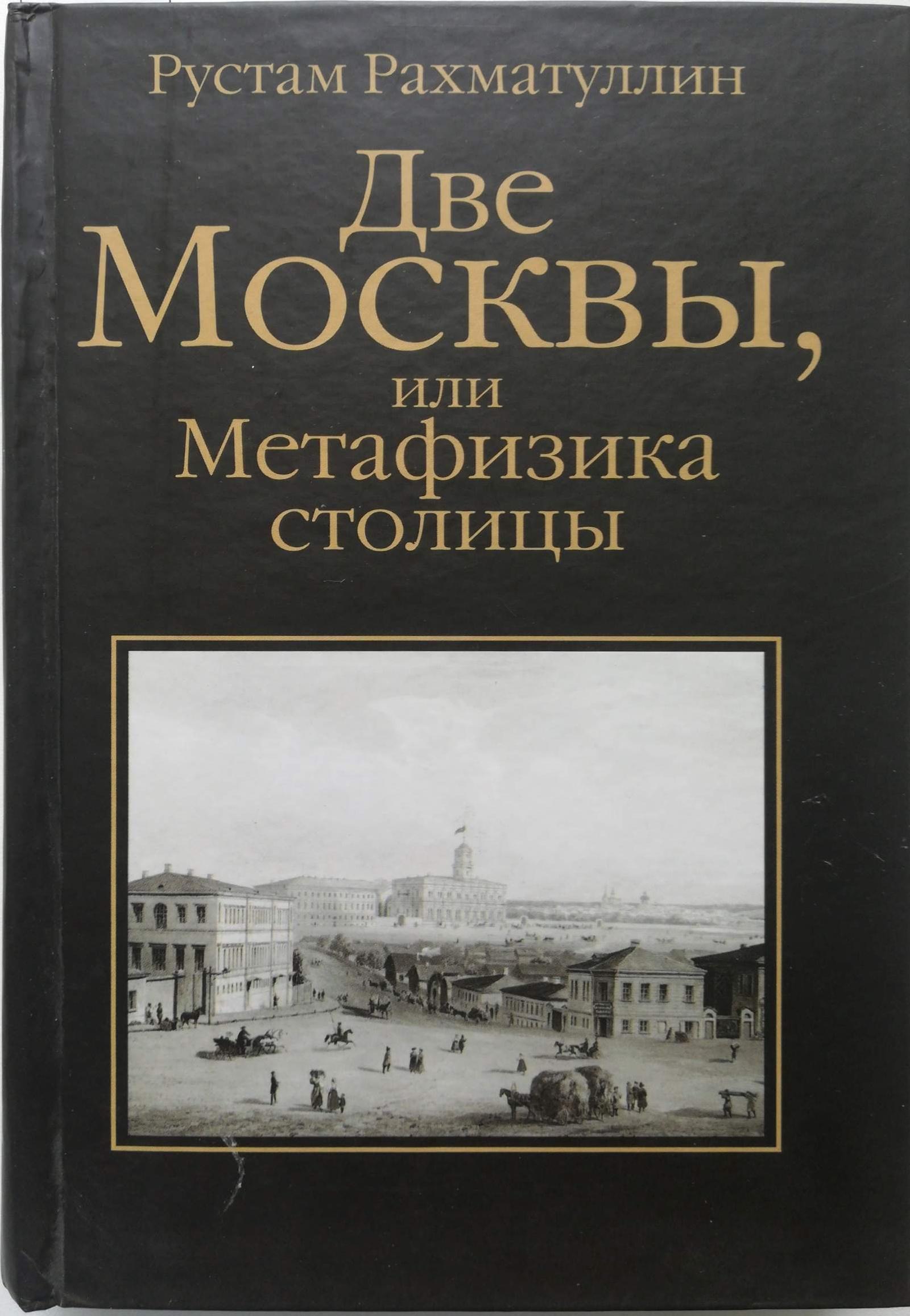 Рахматуллин Рустам Две Москвы, или Метафизика столицы
