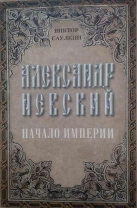 Виктор Саулкин Александр Невский начало империи