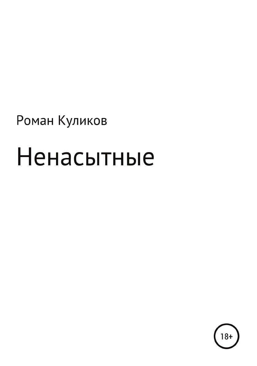 Роман Куликов Ненасытные