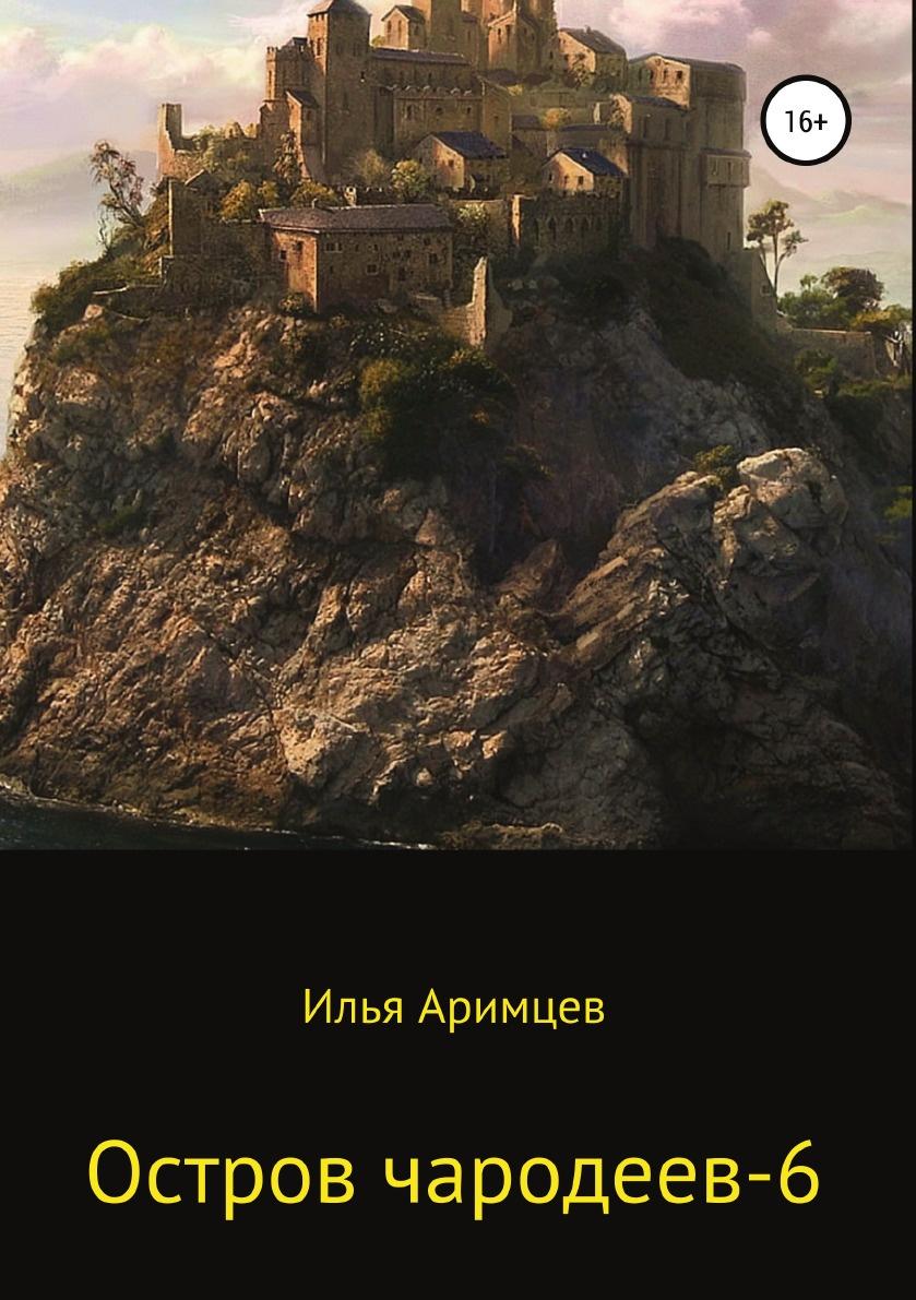 Илья Аримцев Остров чародеев - 6