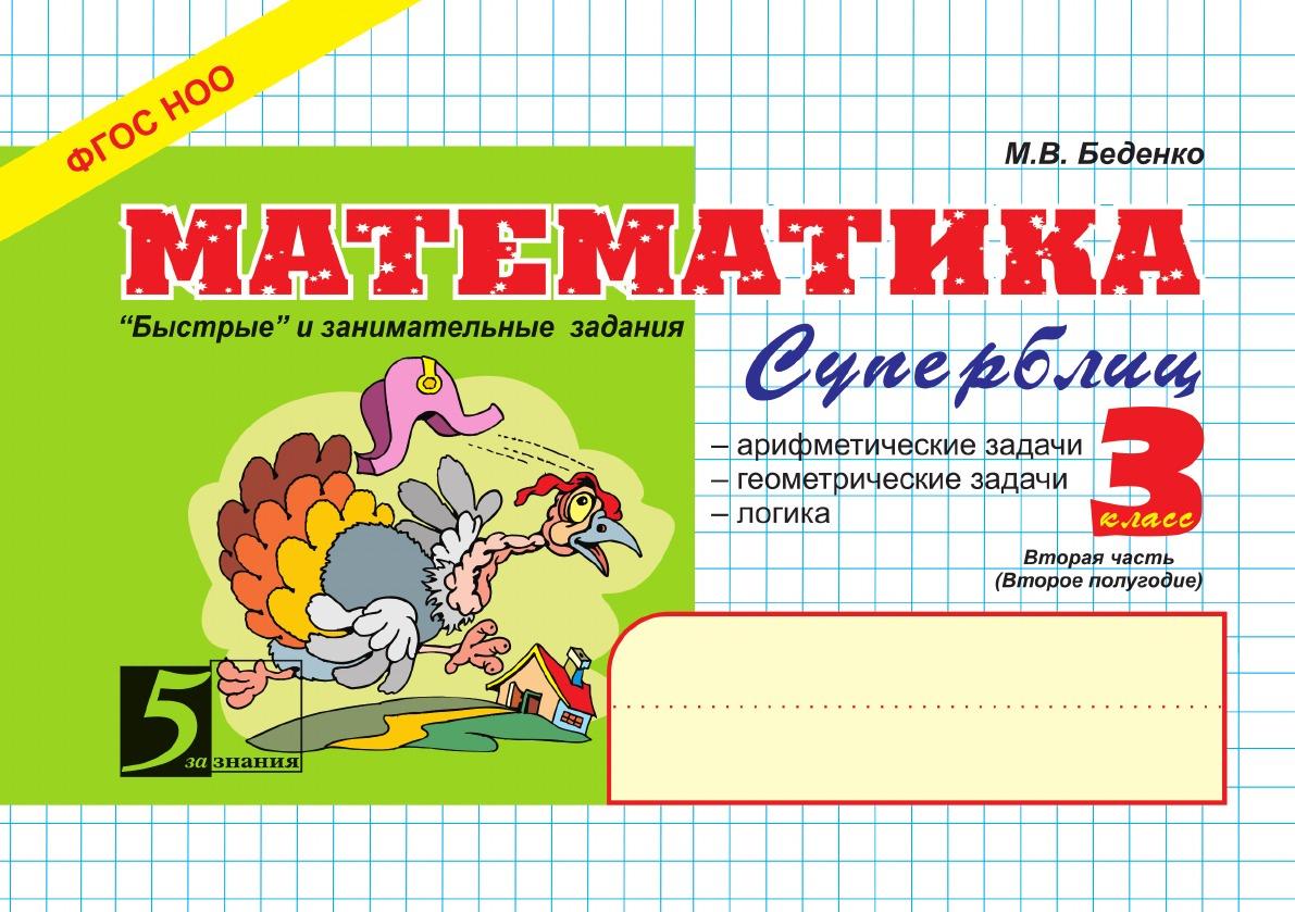 М. В. Беденко Математика: Суперблиц: 3 класс, вторая часть. Второе полугодие