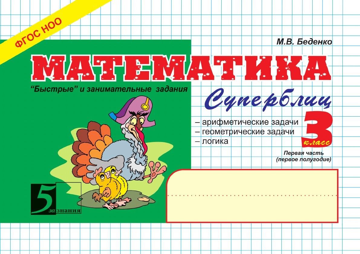 М. В. Беденко Математика Суперблиц. 3 класс. Первая часть. 1 полугодие