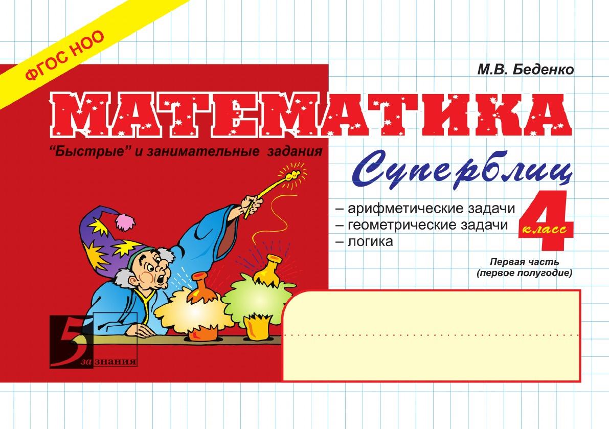 цены на М. В. Беденко Математика: Суперблиц: 4 класс. Первая часть. Первое полугодие  в интернет-магазинах