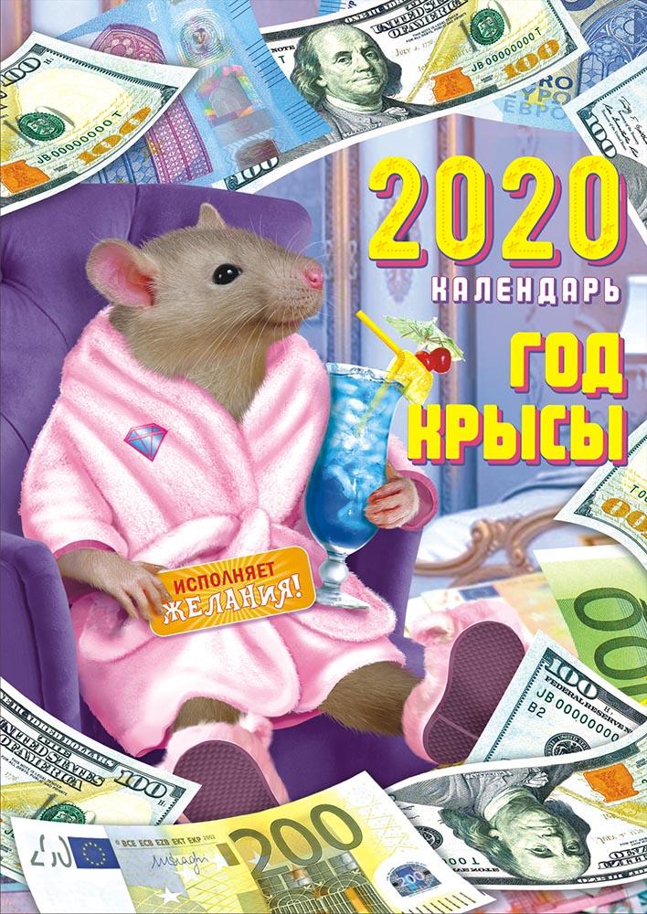 Календарь ригель большой на 2020 год, 336х476 мм Год крысы РБ-20-002