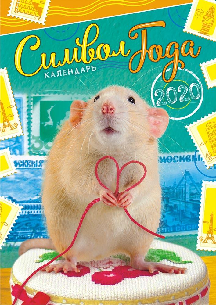 Календарь ригель большой на 2020 год, 336х476 мм Год крысы РБ-20-007