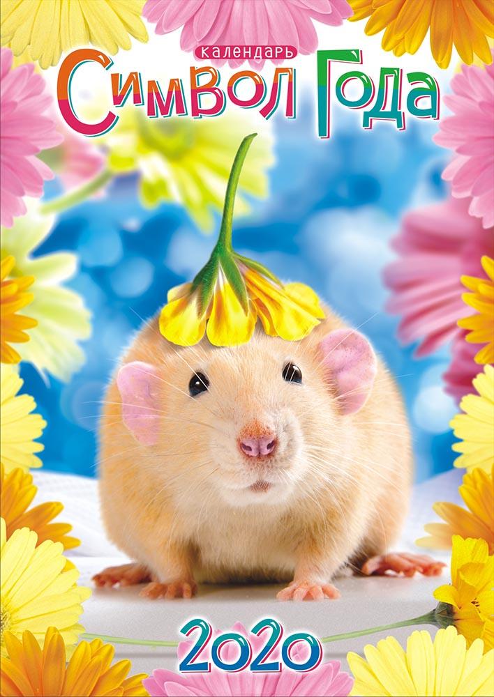 Календарь ригель большой на 2020 год, Год крысы РБ-20-008