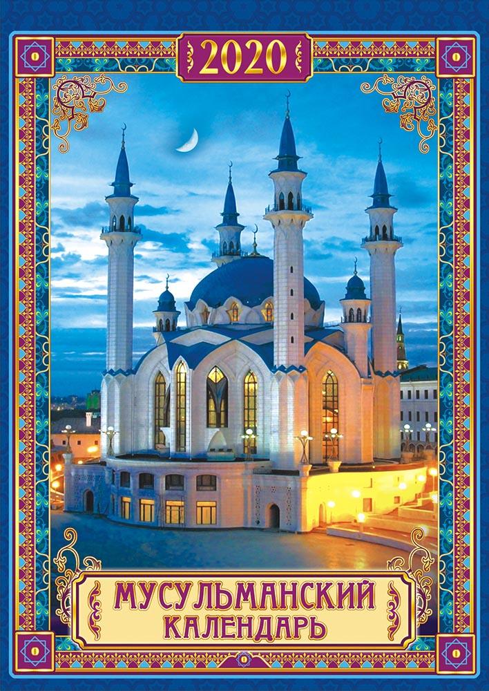 Календарь ригель большой на 2020 год, 336х476 мм Мусульманский РБ-20-014