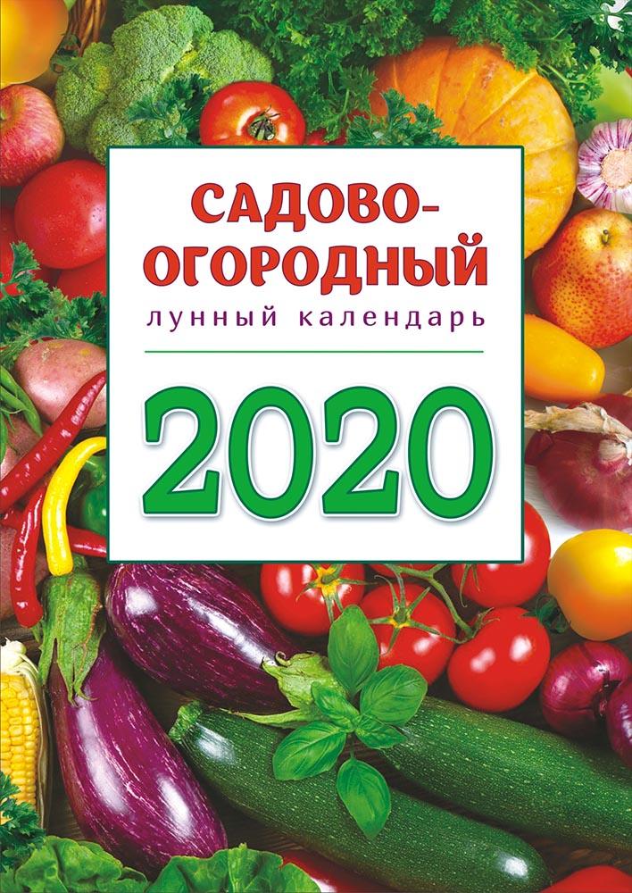 Календарь ригель большой на 2020 год, 336х476 мм Сад-Огород РБ-20-011