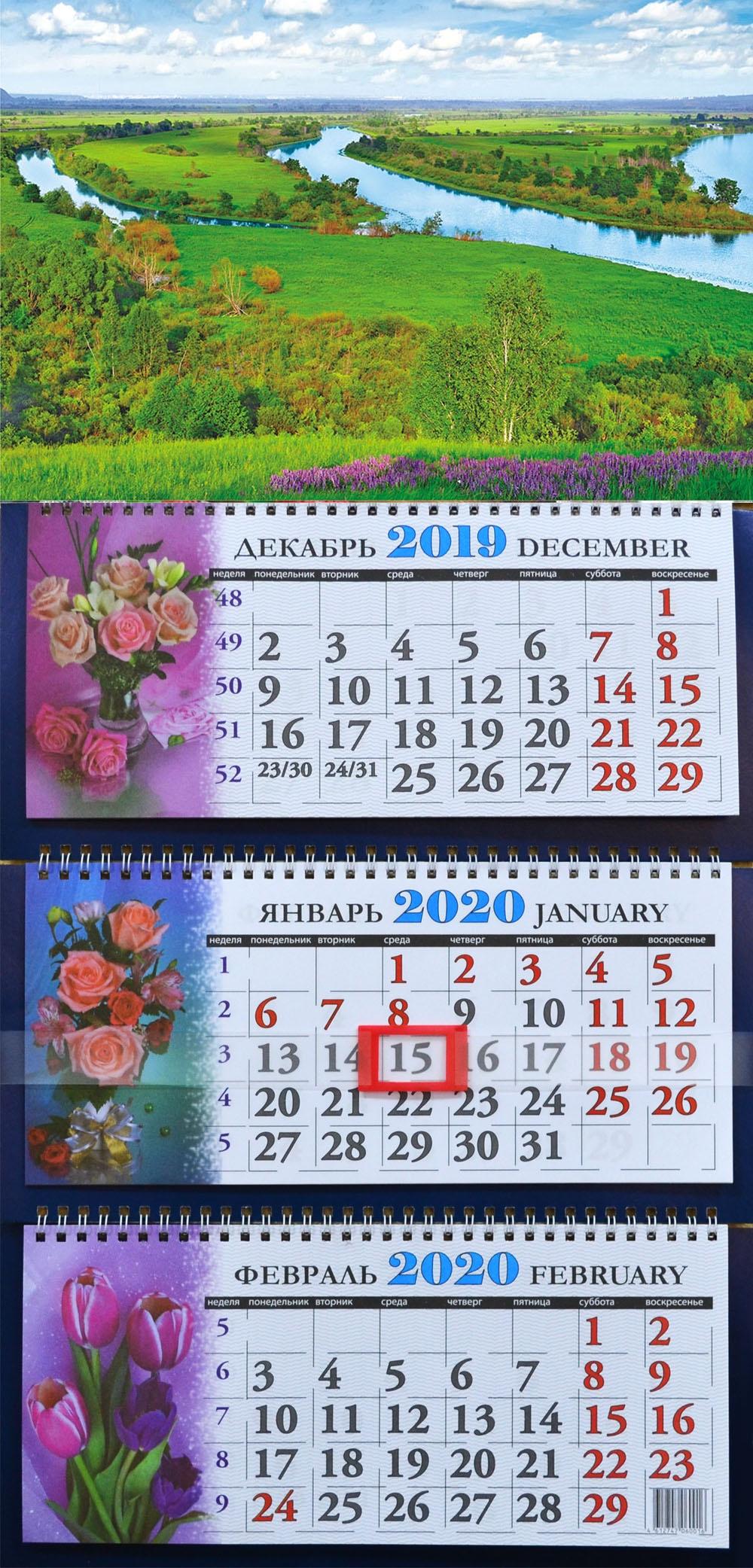 Календарь трехблочный на 2020 год Природа