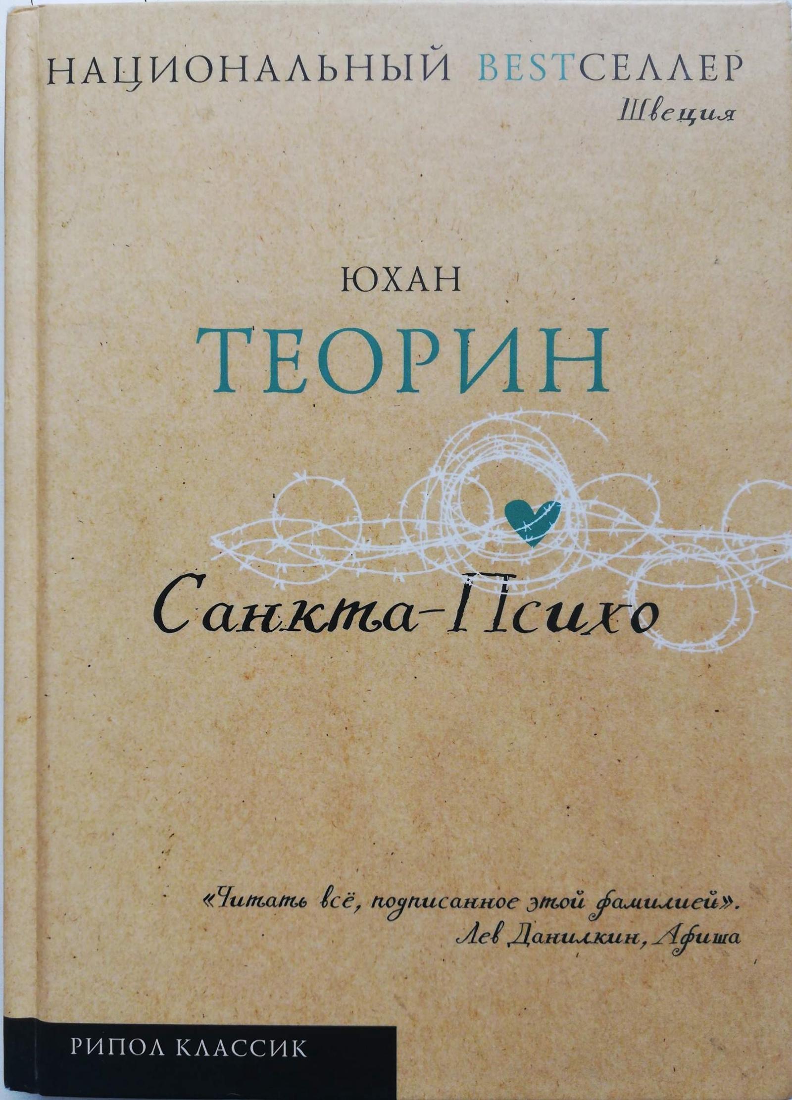 Юхан Теорин Санкта-Психо