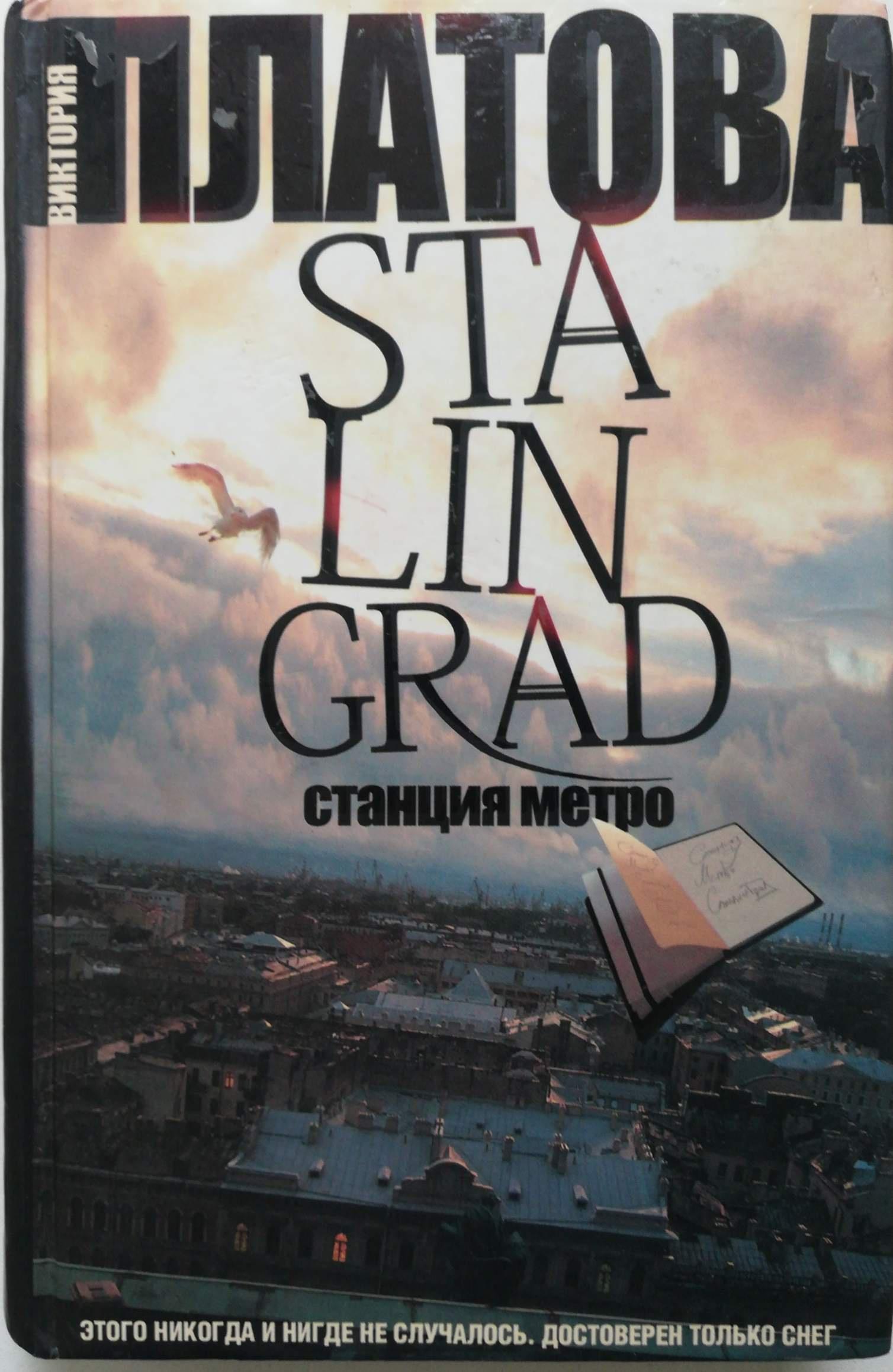 В. Платова Stalingrad, станция метро