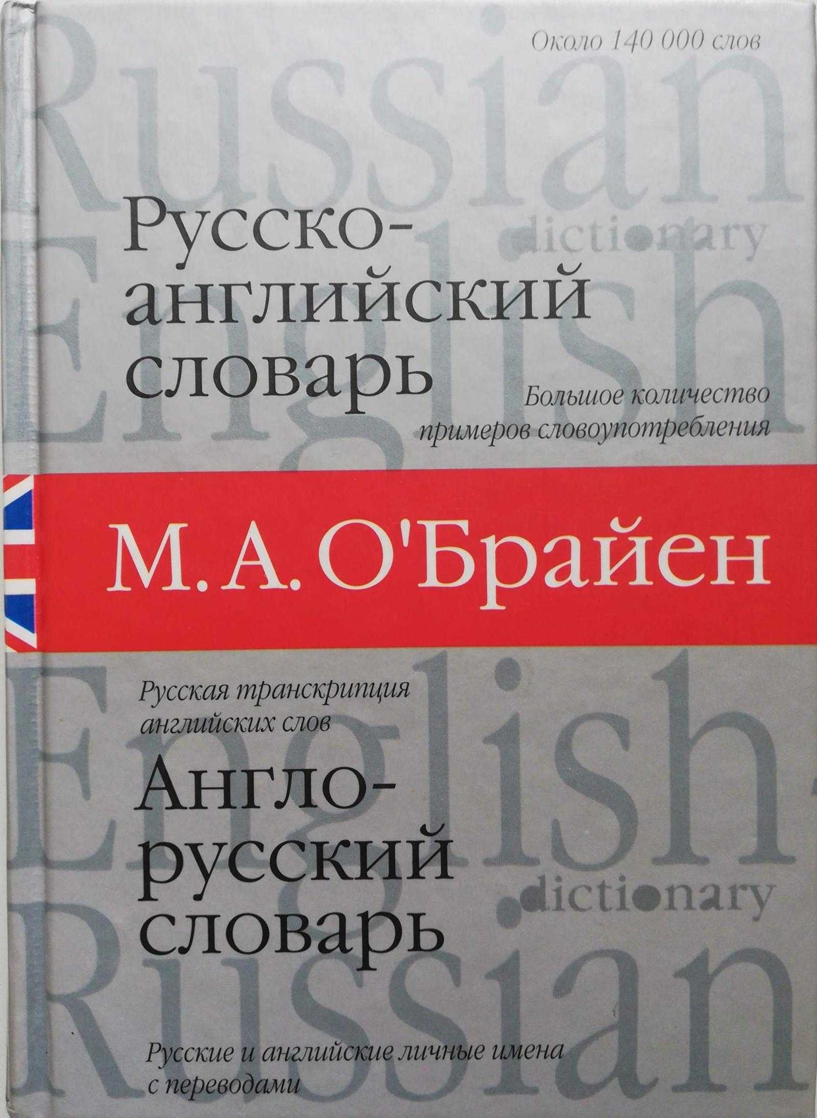 М.А. ОБрайен (сост.) Русско-английский и англо-русский словарь