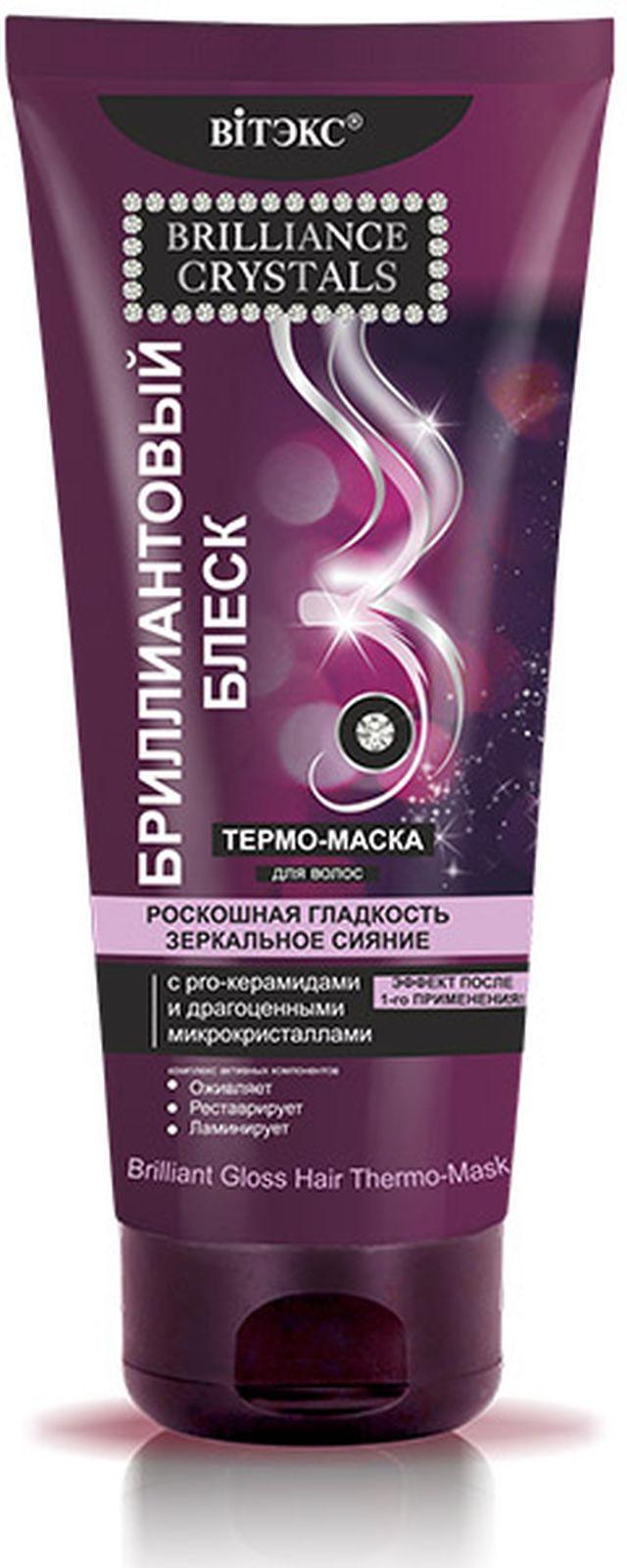Термо-маска для волос Витэкс Brilliance Crystals Бриллиантовый блеск, 200 мл