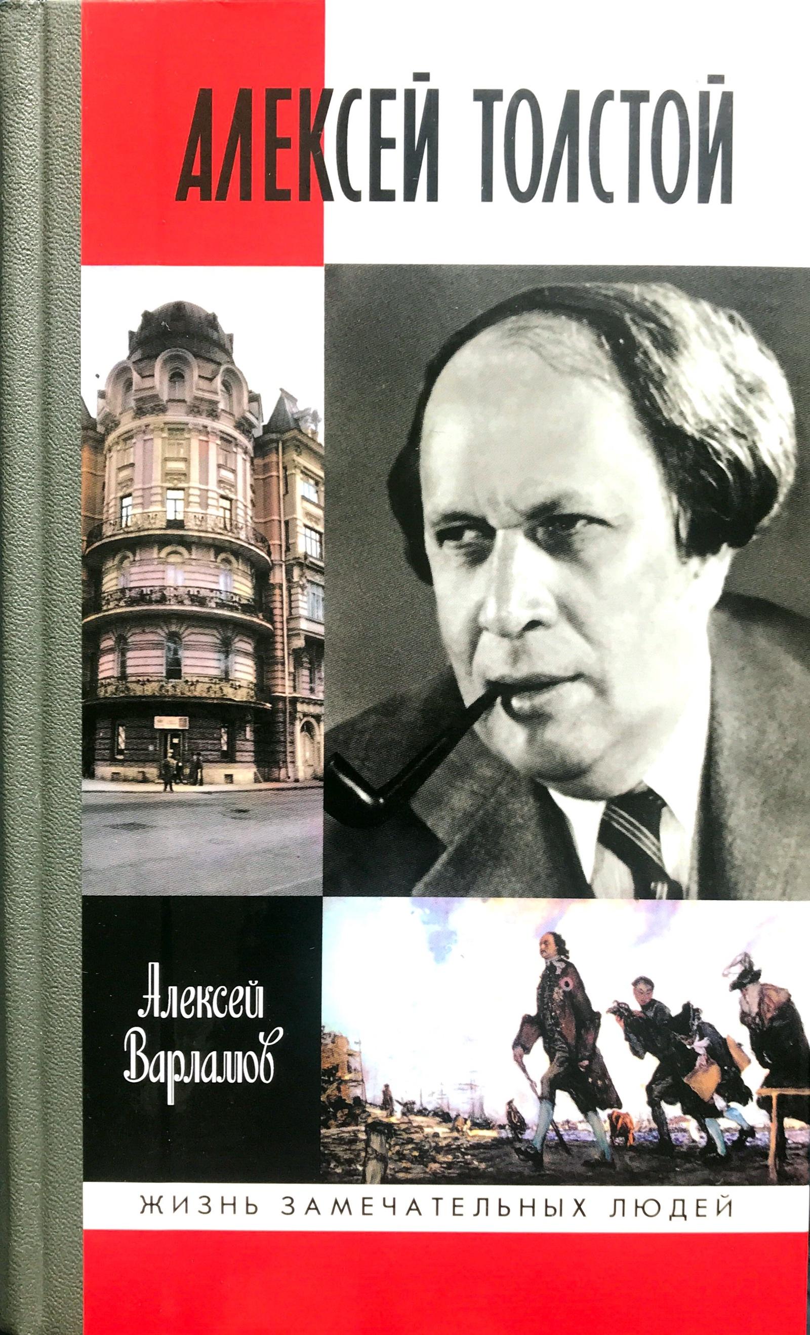 А. Варламов Алексей Толстой