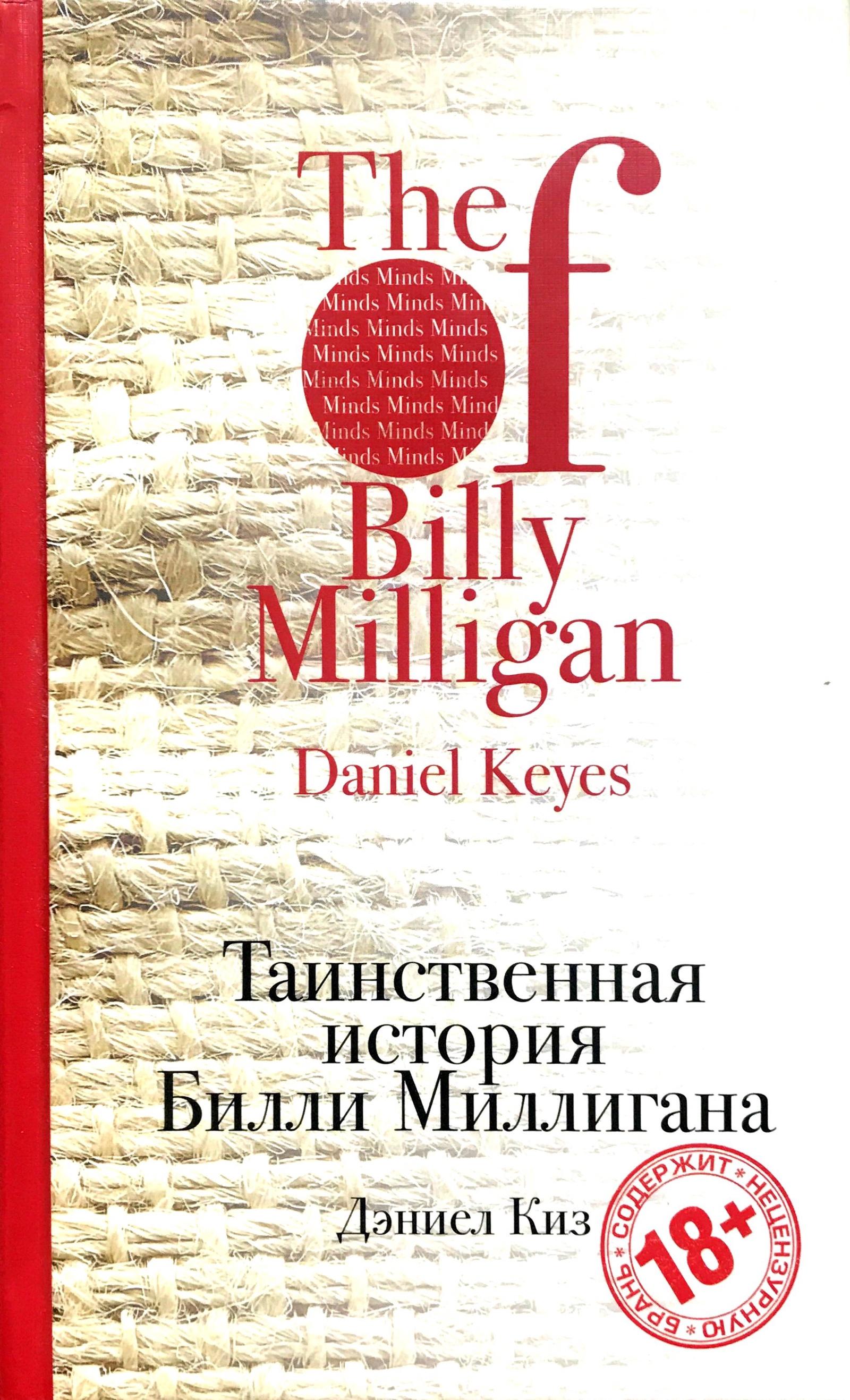 цены на Дэниел Киз Таинственная история Билли Миллигана  в интернет-магазинах